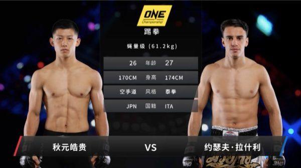 ONE冠军赛-日本站:秋元皓贵 vs 约瑟夫·拉什利