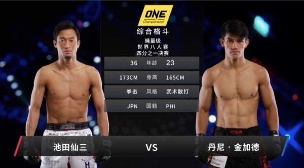 ONE冠军赛-日本站:池田仙三 vs 丹尼·金加德