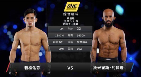 ONE冠军赛-日本站:若松佑弥 vs 狄米崔斯·约翰逊